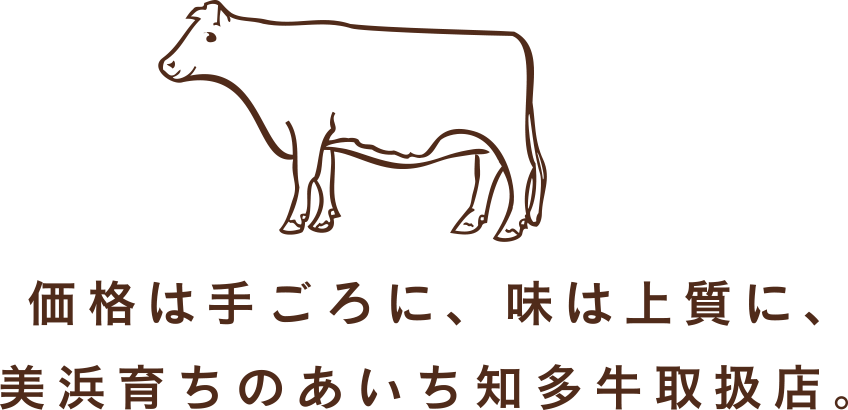 牛の飼料から成長を見守っています