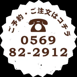 0569822912