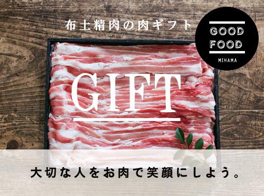 布土精肉店の肉ギフト