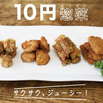 10円惣菜